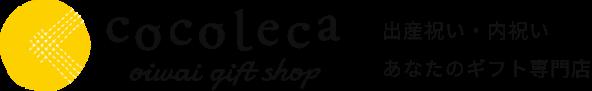 cocoleca - 出産祝い・内祝い あなたのギフト専門店