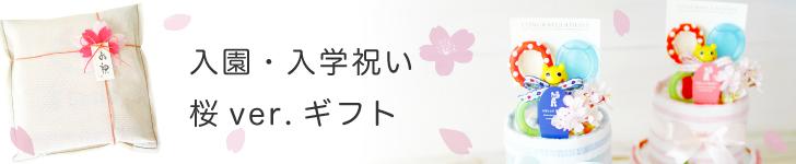 入園・入学祝い、桜ver.シリーズのコーナー