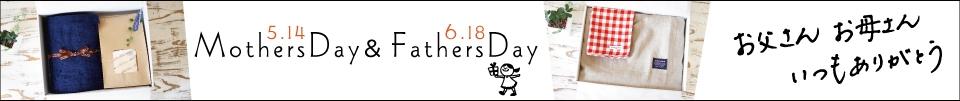 父の日、母の日