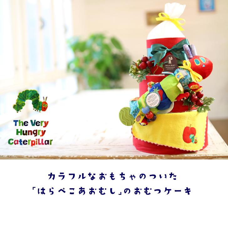 はらぺこあおむしのおもちゃとハンドタオルのおむつケーキ