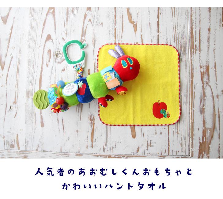 歯固め付きのはらぺこあおむしのおもちゃ デザインがかわいいハンドタオル