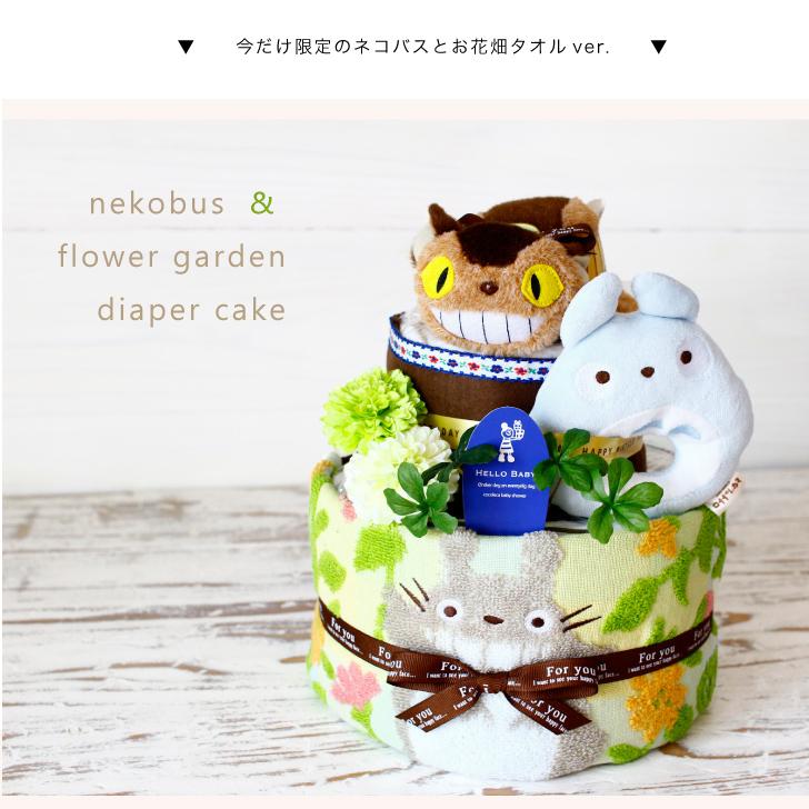 ネコバスとトトロのガラガラのおむつケーキ 限定