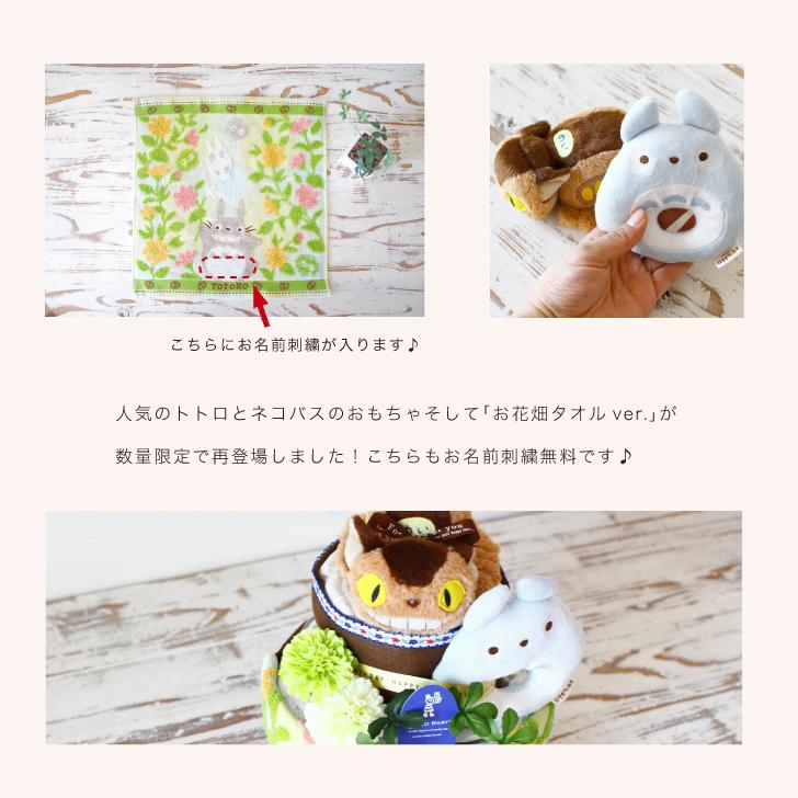 トトロのお花畑柄ハンドタオル お名前刺繍無料