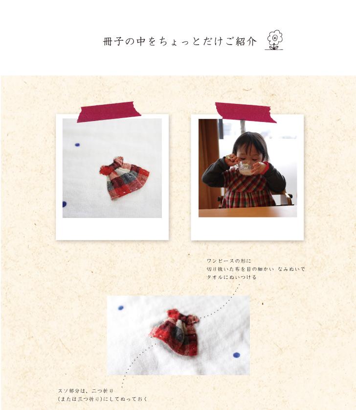 刺繍の仕方 作り方 設計図