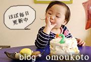 代表ふるかわのブログ