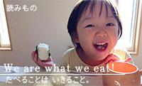 たべることは いきること〜We are what we eat〜