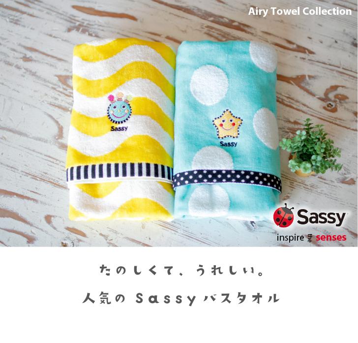 サッシーのバスタオル