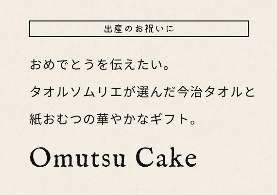 Omutsu Cake