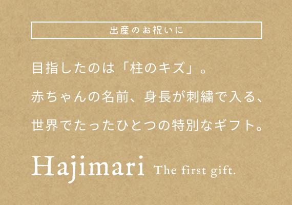 目指したのは「柱のキズ」。 赤ちゃんの名前、身長が刺繍で入る、 世界でたったひとつの特別なギフト。Hajimari