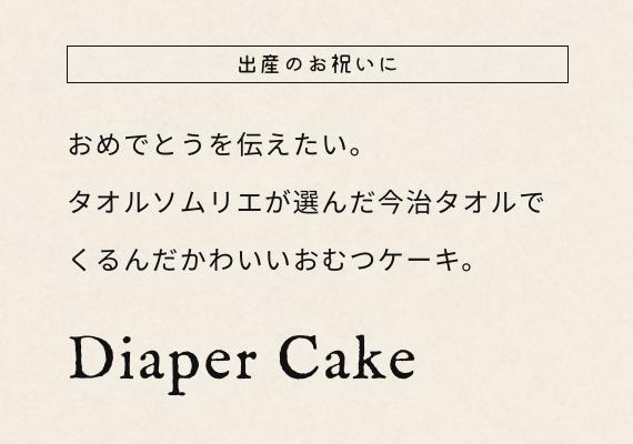 おめでとうを伝えたい。 タオルソムリエが選んだ今治タオルと 紙おむつの華やかなギフト。Disper Cake