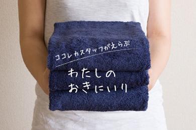 ココレカスタッフおすすめのタオルをご紹介します